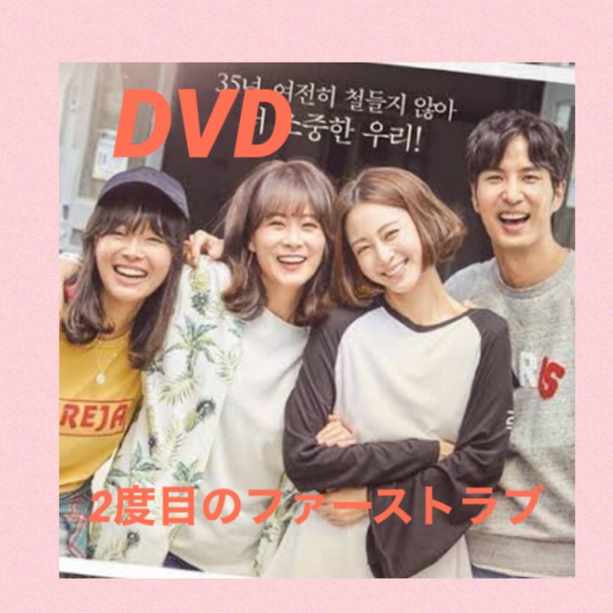 韓国ドラマ 2度目のファーストラブ DVD全話【レーベル印刷あり】高画質