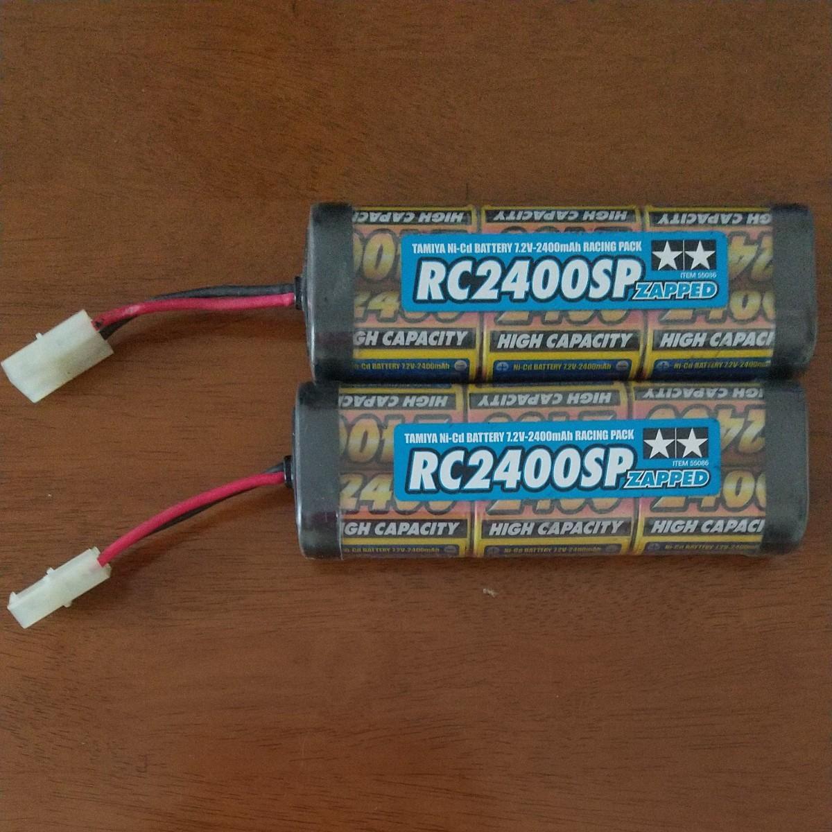 タミヤ ニカドバッテリー ザップドRC2400SP 2本セット☆