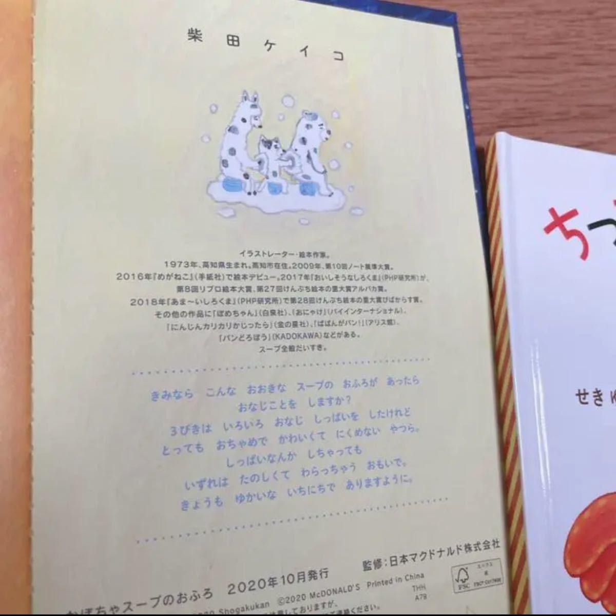 ミニ絵本 2冊セット ハッピーセットおもちゃ  赤ちゃん絵本 人気絵本