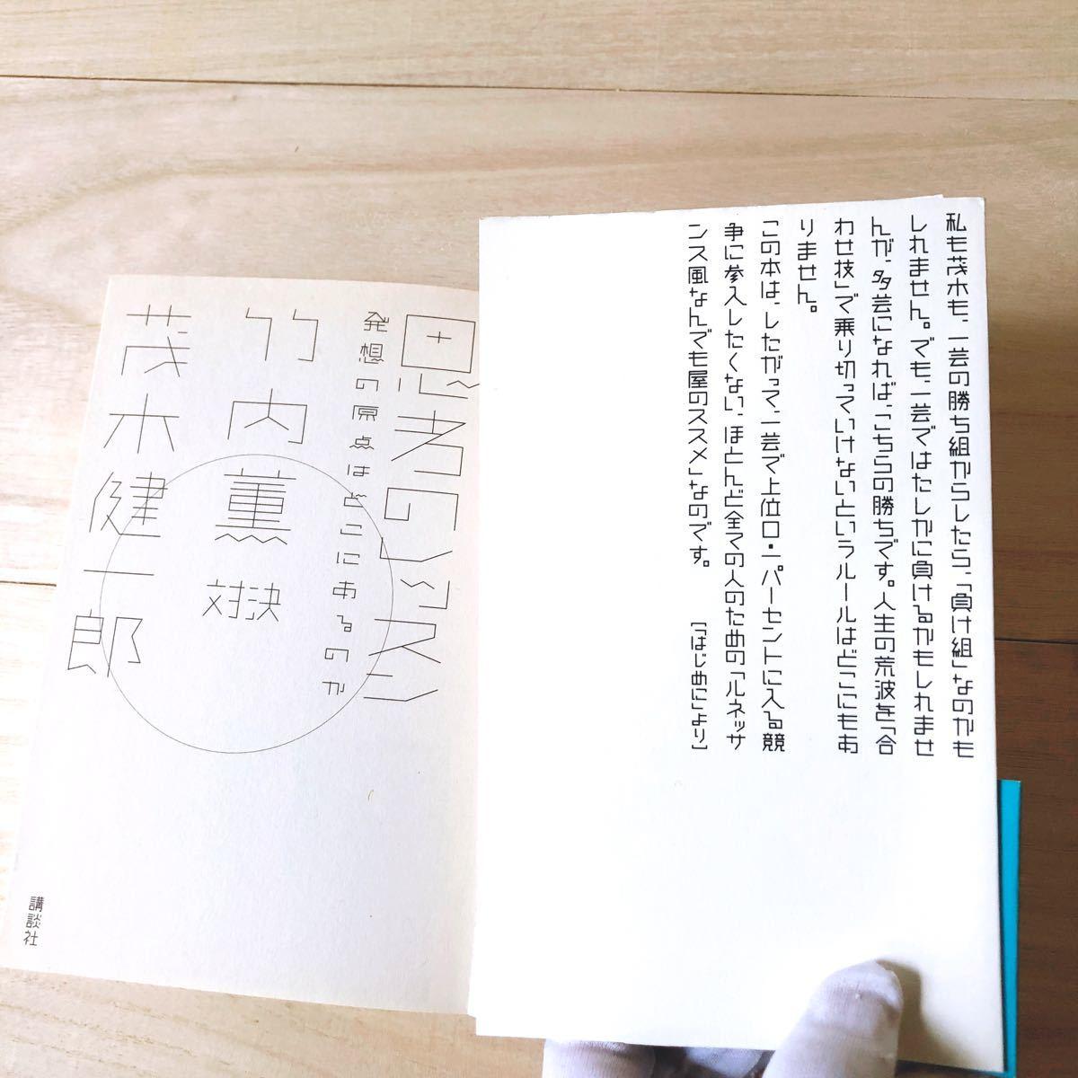 思考のレッスン 発想の原点はどこにあるのか 竹内薫対決茂木健一郎