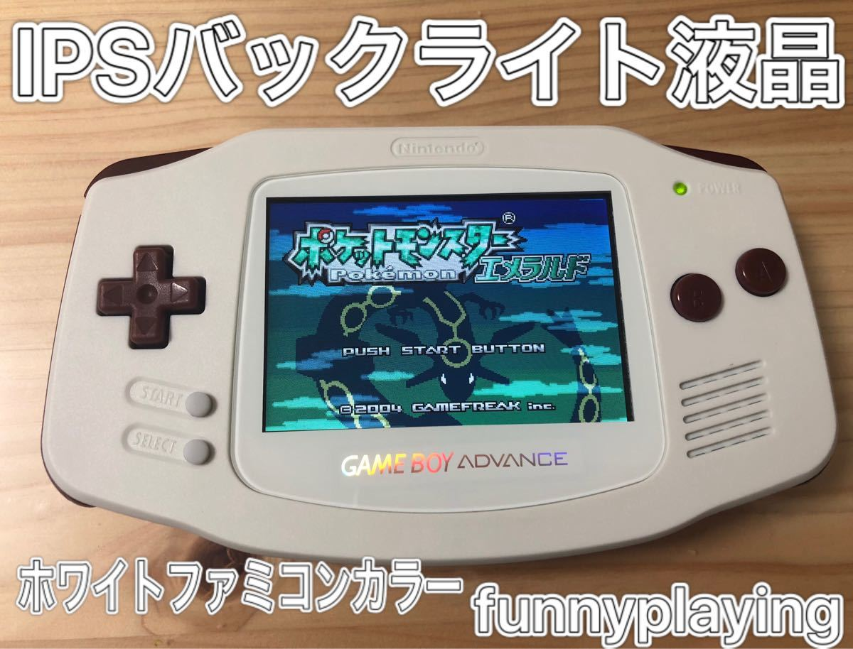 ゲームボーイアドバンス 本体 IPS V2 GBA