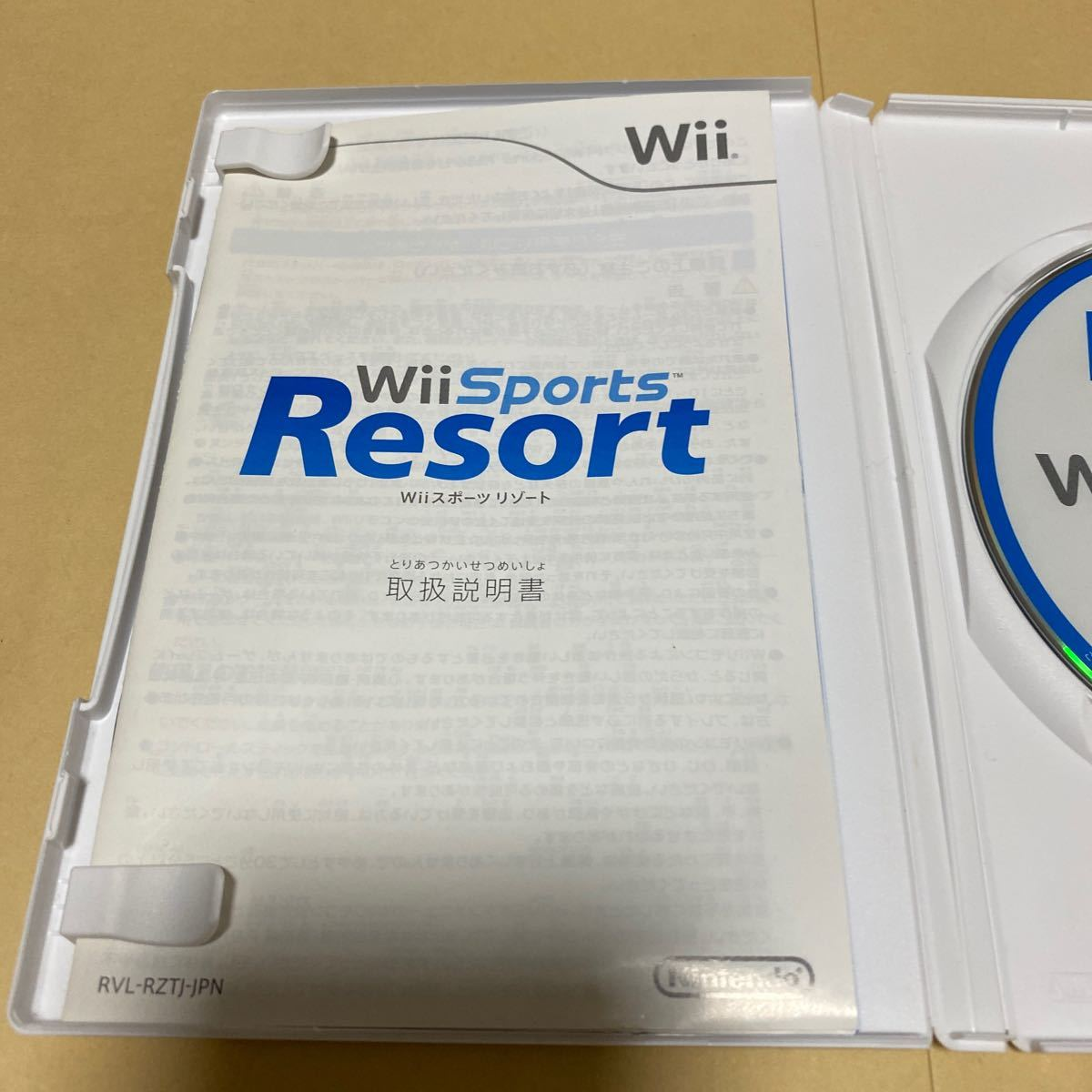 Wiiスポーツリゾート
