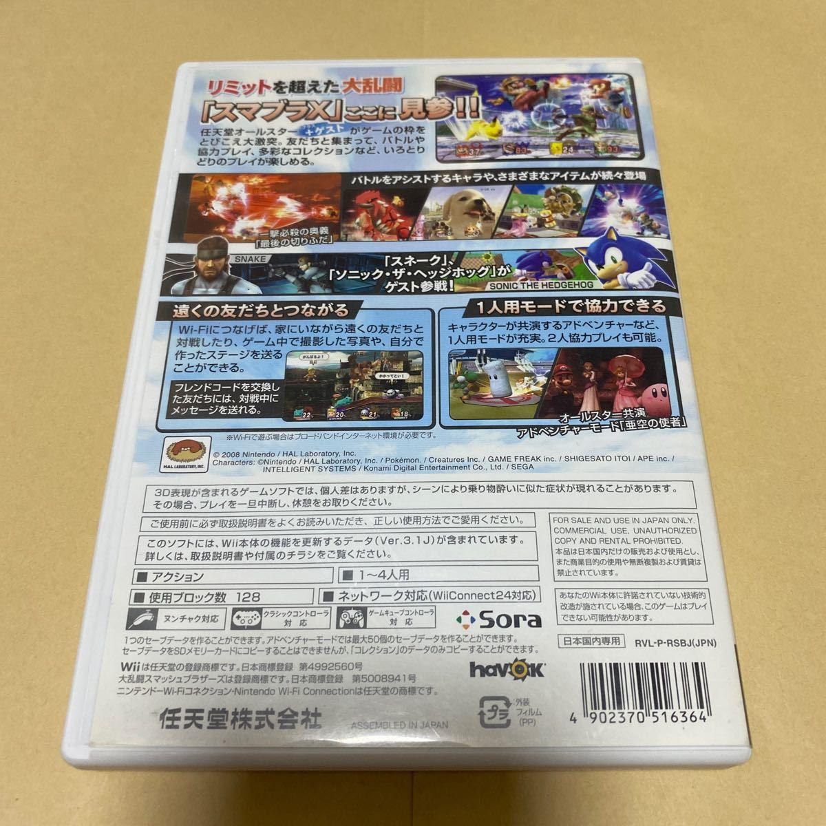 大乱闘スマッシュブラザーズXとスーパーマリオギャラクシー2 Wii