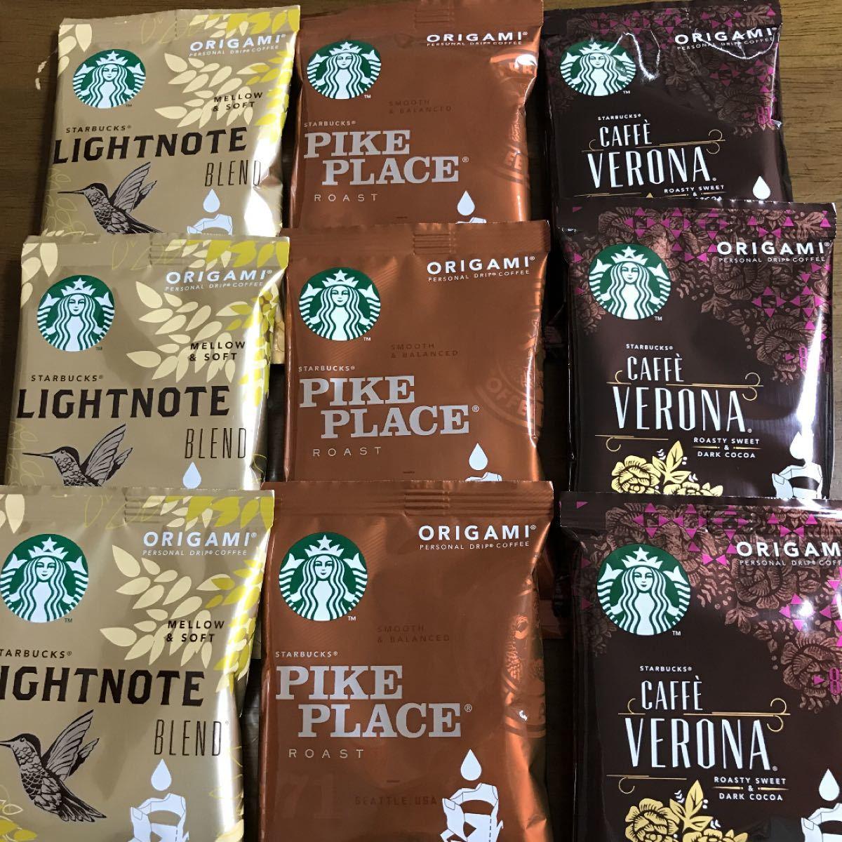 スターバックス コーヒー オリガミ ORIGAMI パイク ベロナ  ライト スタバ スターバックスオリガミ