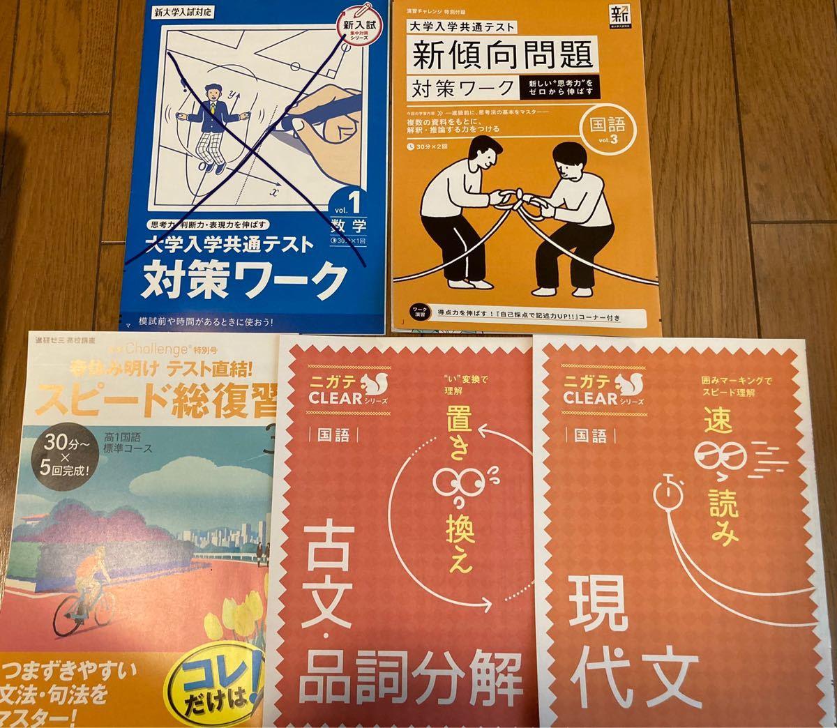 進研ゼミ高校講座 国語