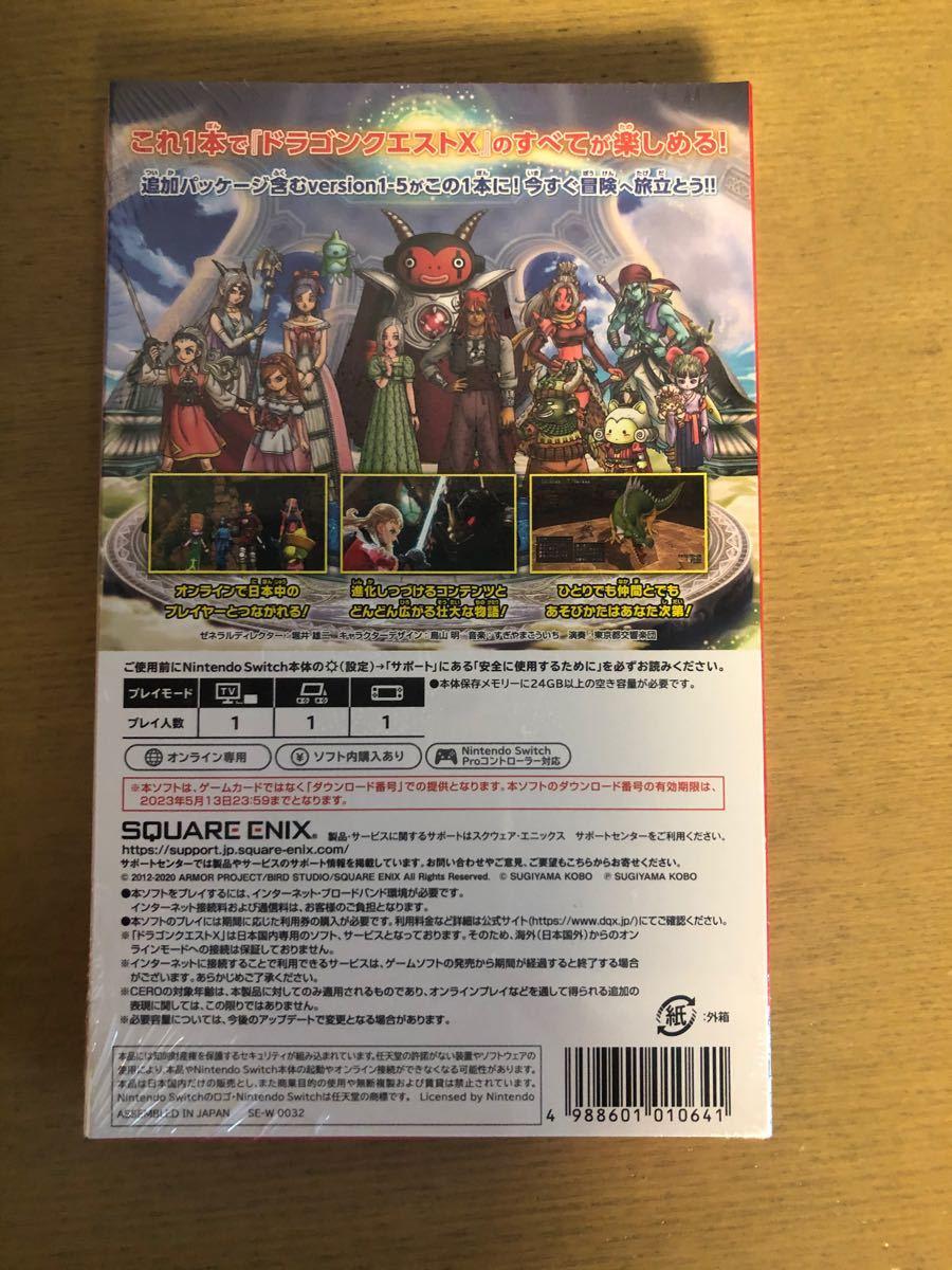 Switch ドラゴンクエストX オールインワンパッケージ version1-5 シュリンク付新品未開封