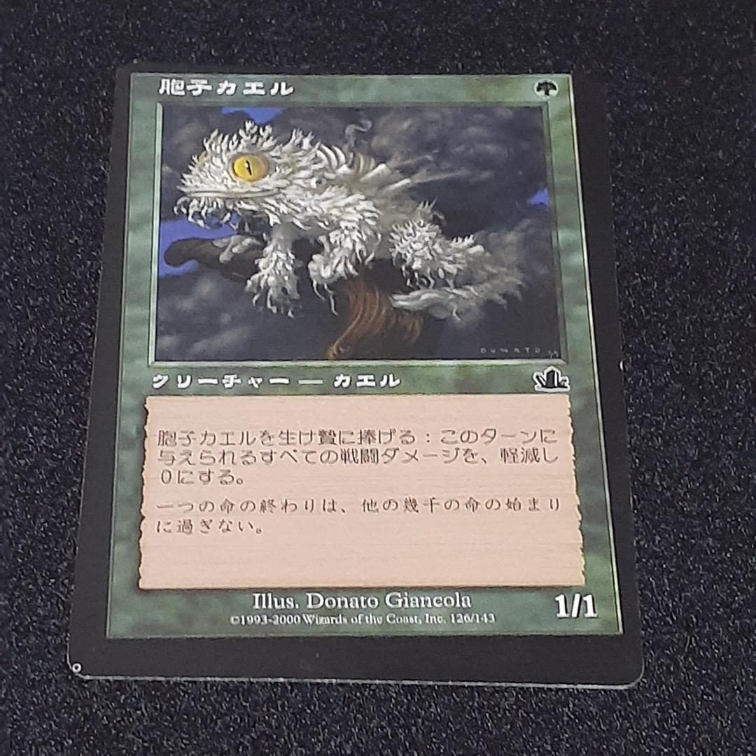 MTGエラーカード 1_画像2