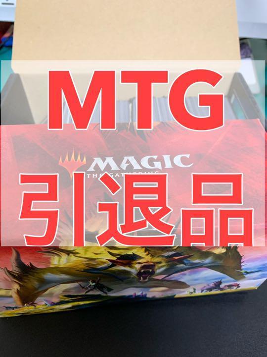 MTG 引退品_画像1