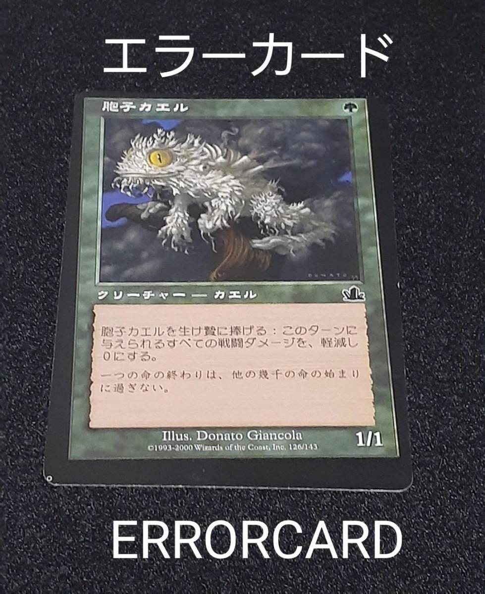 MTGエラーカード 1_画像1