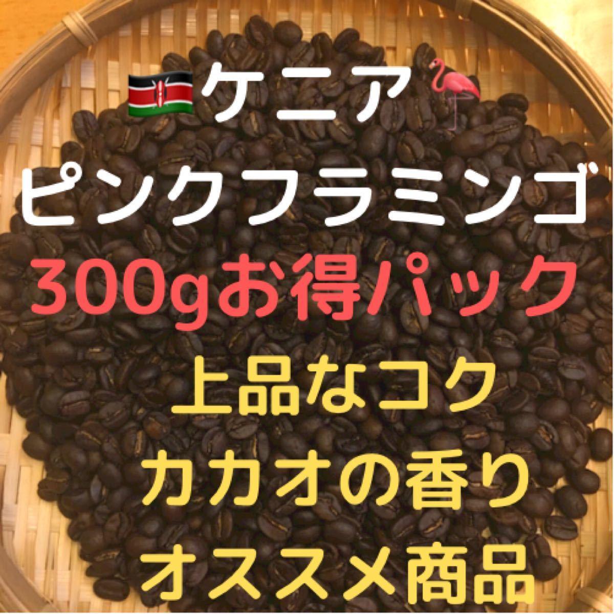 自家焙煎 ケニア ピンクフラミンゴ 300g(豆又は粉)匿名配送