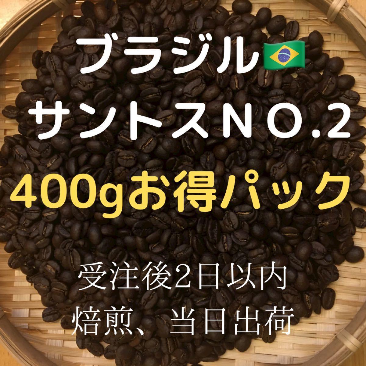 自家焙煎 ブラジル サントスNO.2 400g(豆又は粉)匿名配送