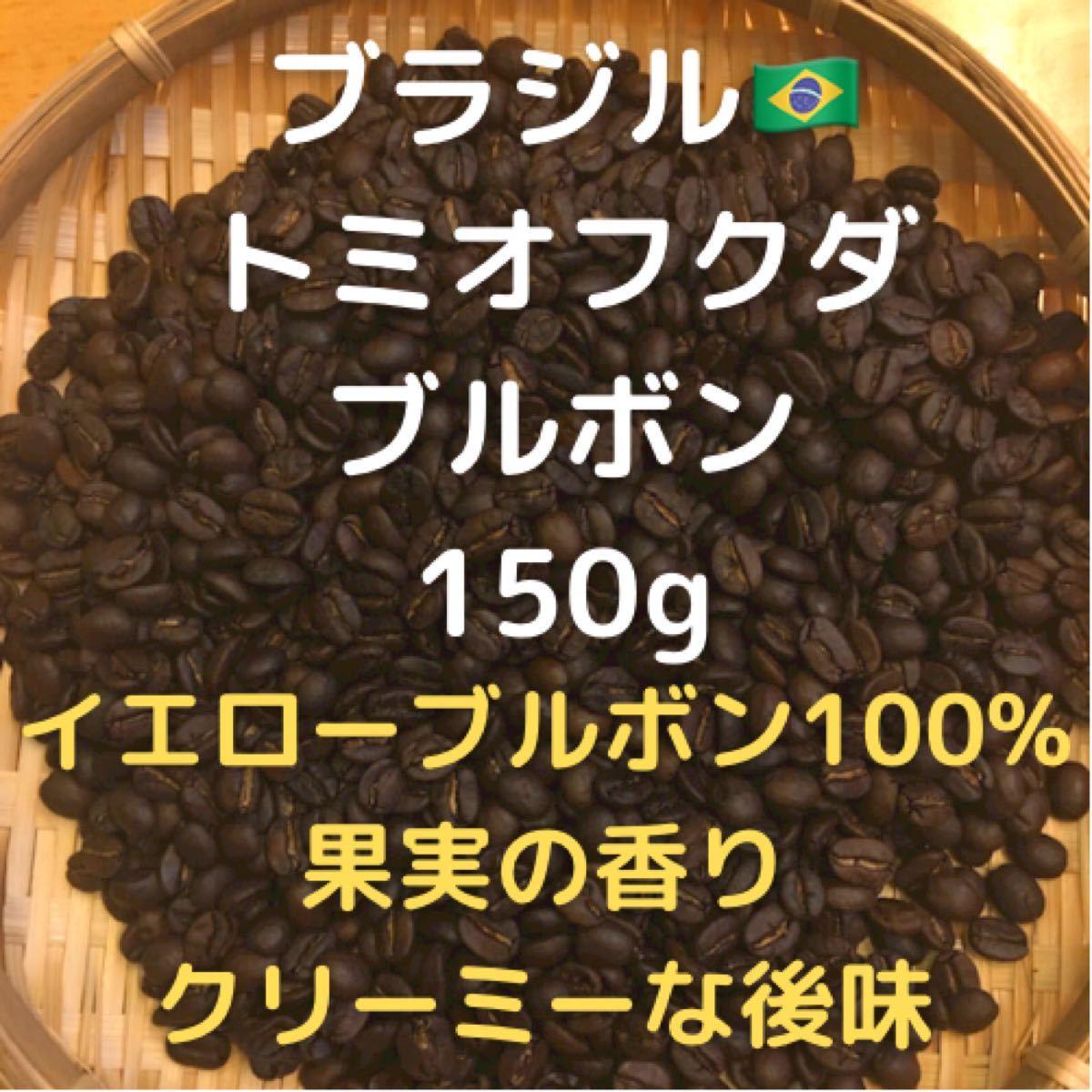 自家焙煎 ブラジル トミオフクダ ブルボン 150g(豆又は粉)匿名配送