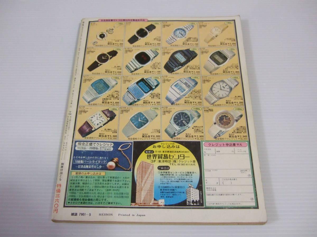 ordinary 1978 year 5 month number Yamaguchi Momoe / Saijo Hideki / Sakura rice field ../ Candies / Pink Lady - Harada Shinji /. slope .../ Iwasaki Hiromi