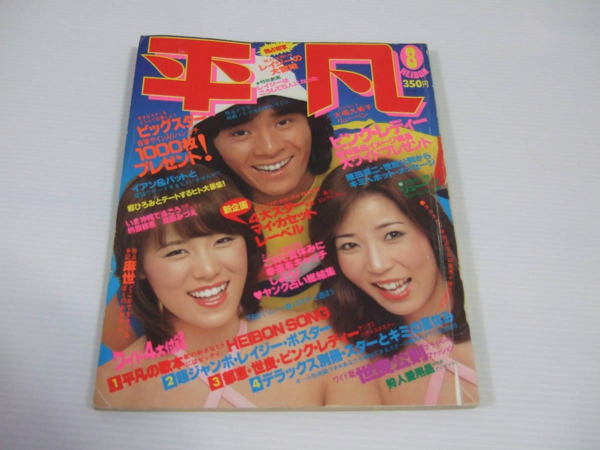 ordinary 1978/8...... rice field ..... slope .... takada ... swimsuit / Pink Lady -/ Yamaguchi Momoe / Sakura rice field ../ Saijo Hideki / Go Hiromi / Sawada Kenji / Ishino Mako