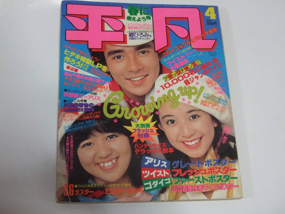 ordinary 1979 year 4 month number Lazy Lazy/..../ Pink Lady -/ Yamaguchi Momoe / Godiego / Go Hiromi
