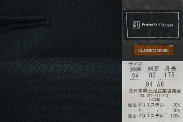 1SE56】P.S.FA 2つボタン シングルスーツ ノータック 春夏秋 3シーズン 背抜き ブラック ストライプ A6 M ビジネス 定番 PC710202-09_画像3