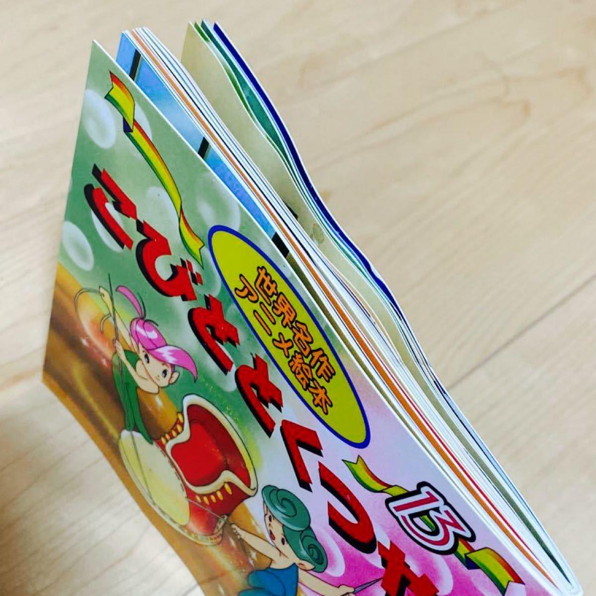 世界名作アニメ絵本 5冊セット 9 12 13 14 31
