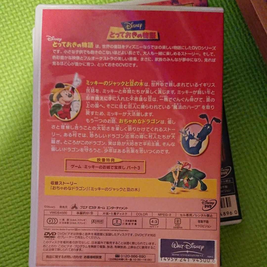 ディズニー DVD ブルーレイ 6枚