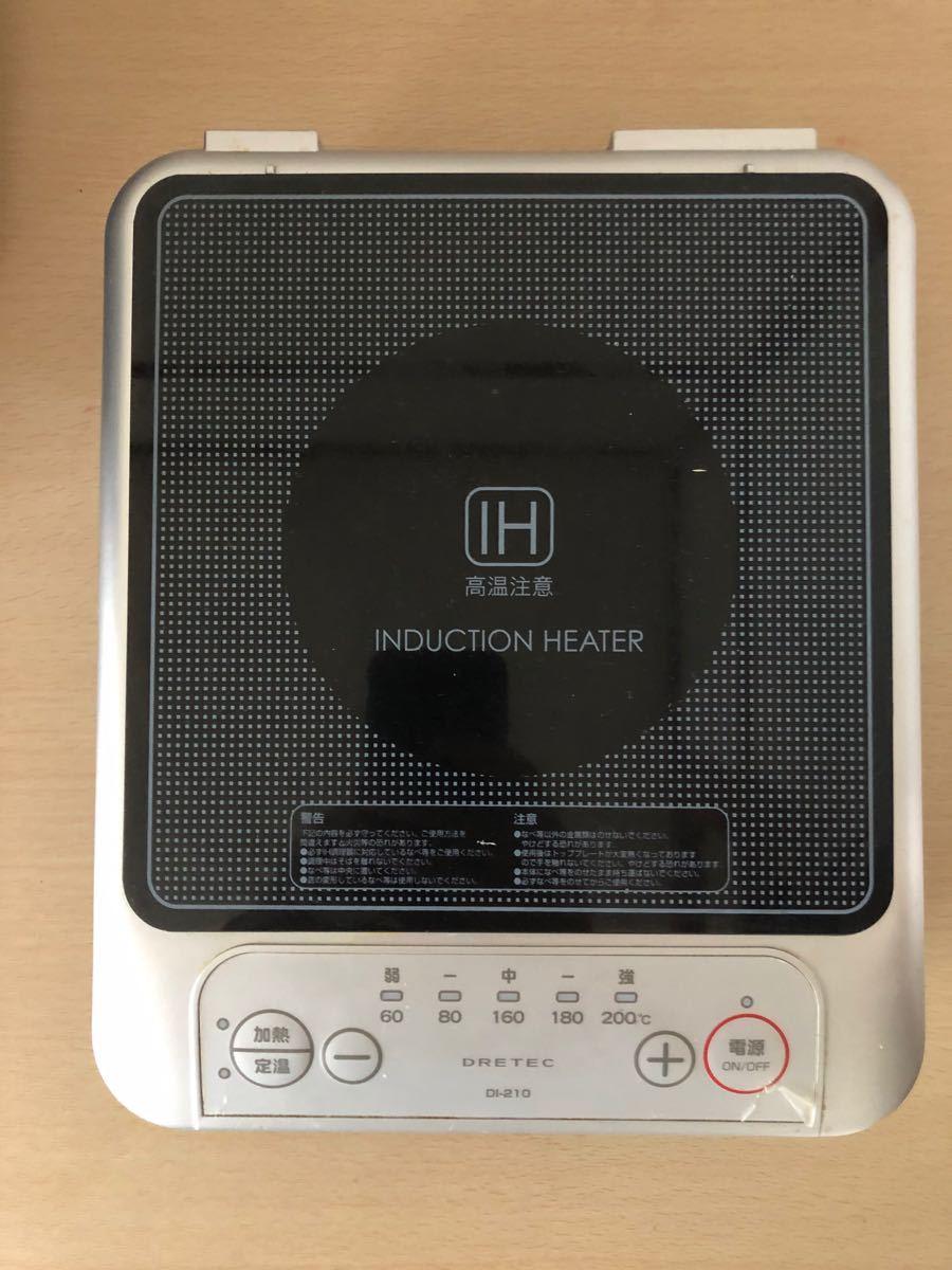 IH卓上調理器