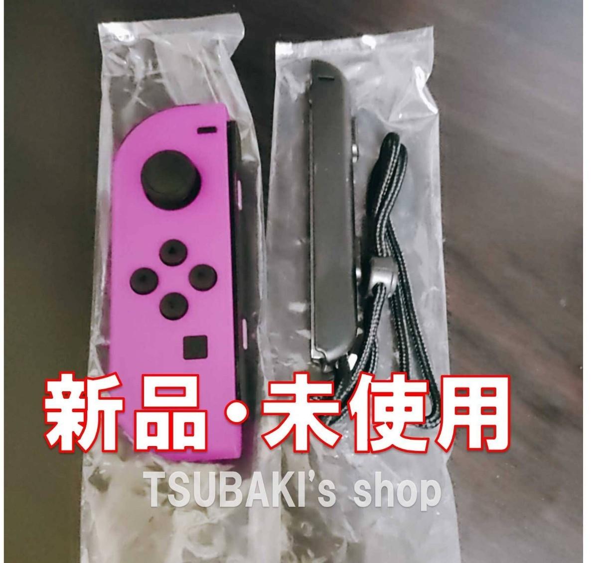ジョイコン ネオンパープル 左 Switch スイッチ Joy-Con (L)