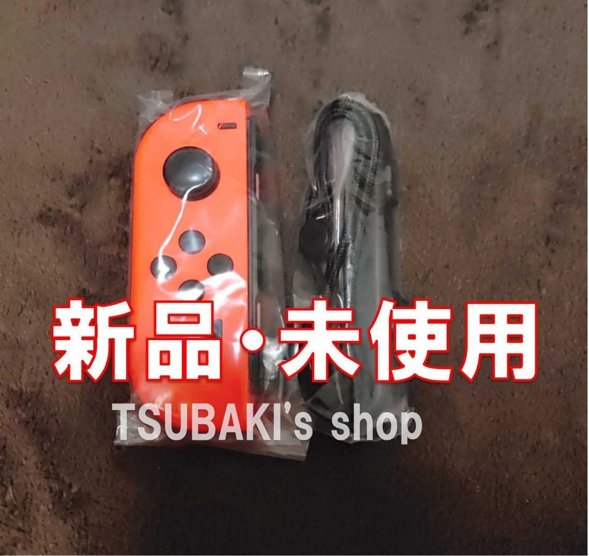 ジョイコン ネオンレッド 左 Switch スイッチ Joy-Con (L)