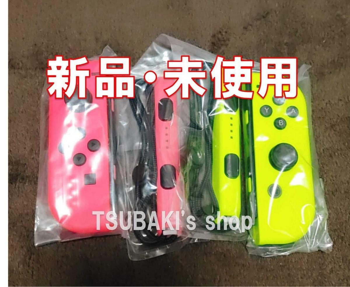 ジョイコン ネオンピンク ネオンイエロー Switch Joy-Con スイッチ