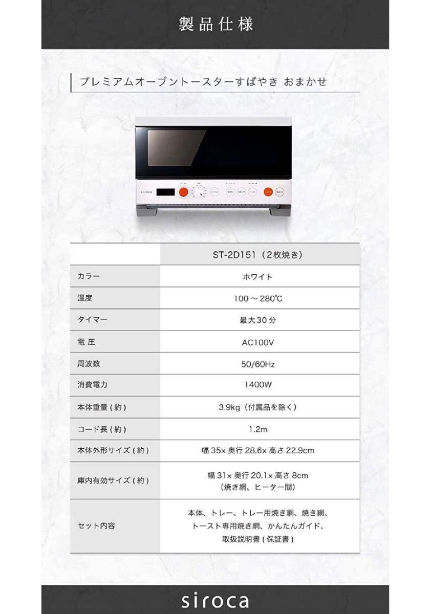シロカ オーブントースター すばやき ST-2D251