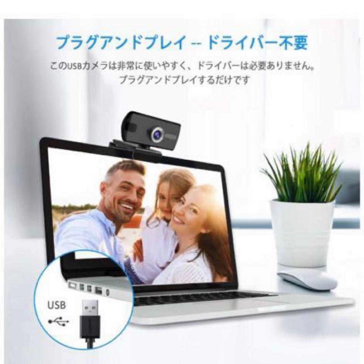 ウェブカメラ 3MP Webカメラ フルHD 1080P 30FPS 110°広角 高画質 2つ内蔵マイク USBカメラ
