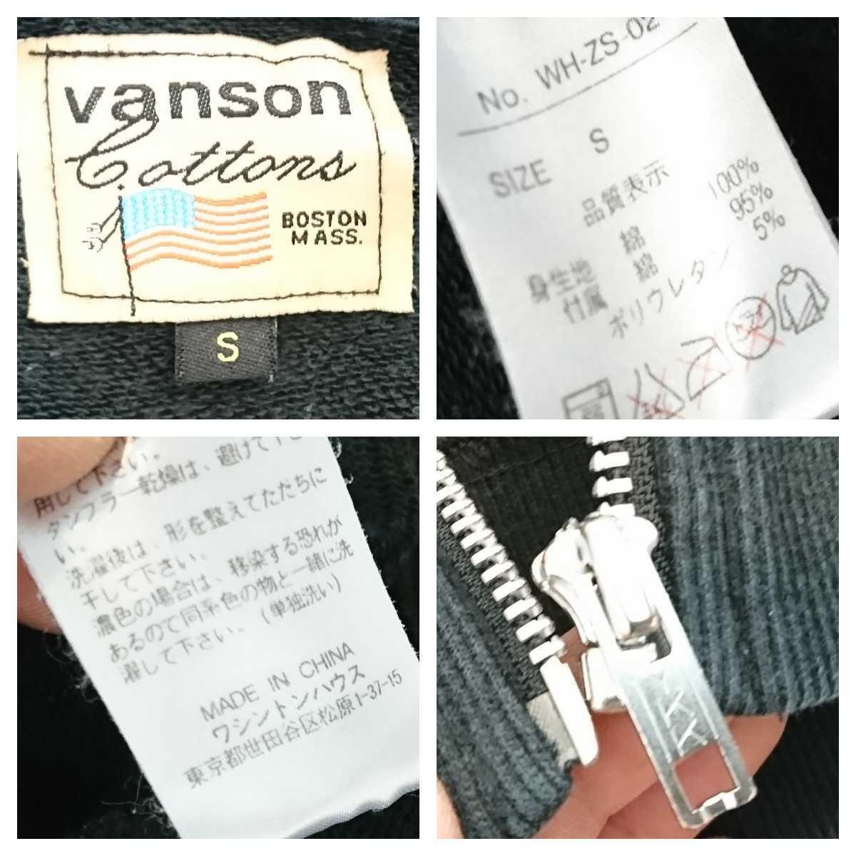 VANSON バンソンスウェットパーカー 黒色 Sサイズ(小さめ) タイトシルエット 着用感 激しい色落ちあり 検索 ハーレー アメリカンバイカー_画像3