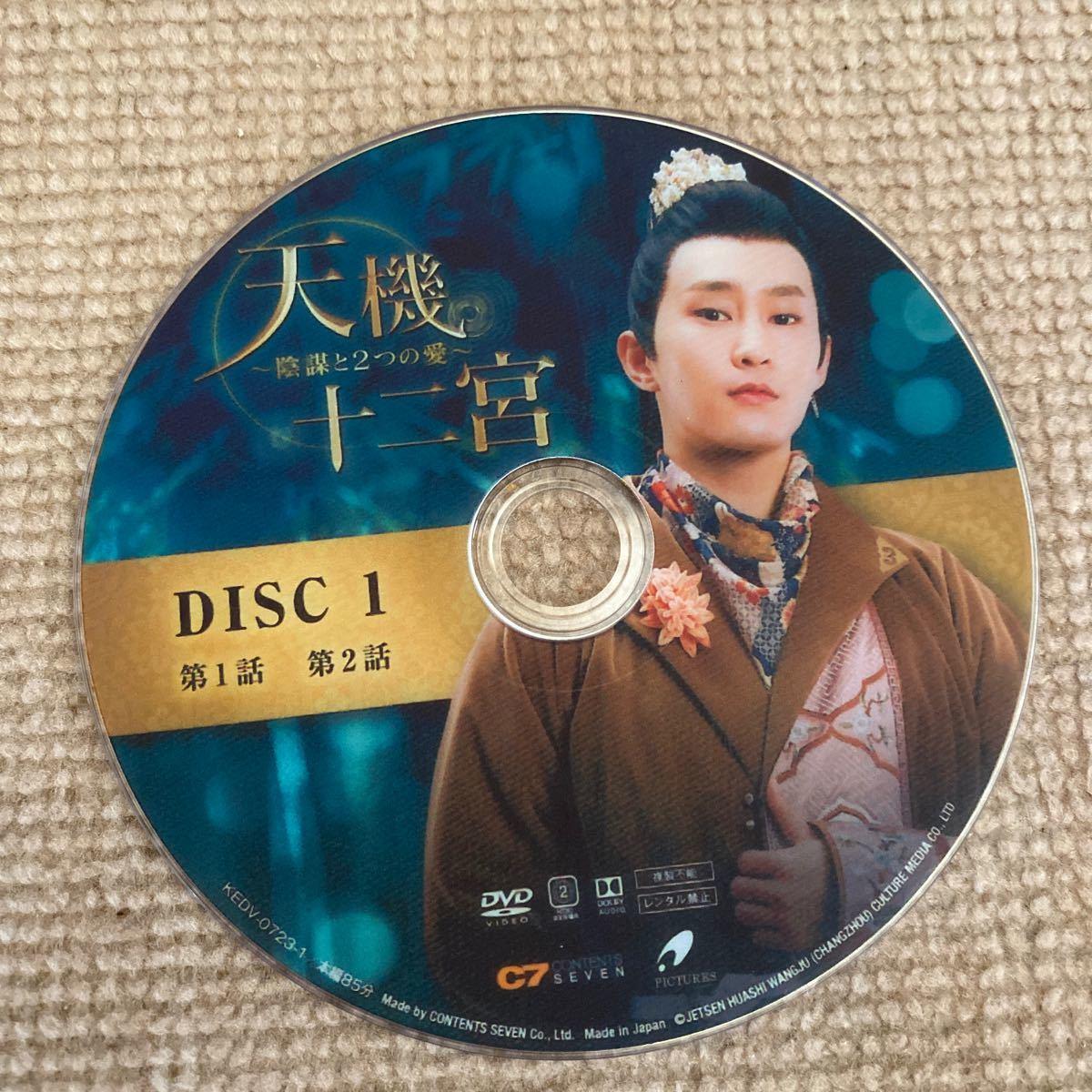 中国ドラマDVD[天機十二宮〜陰謀と2つの愛〜]10枚