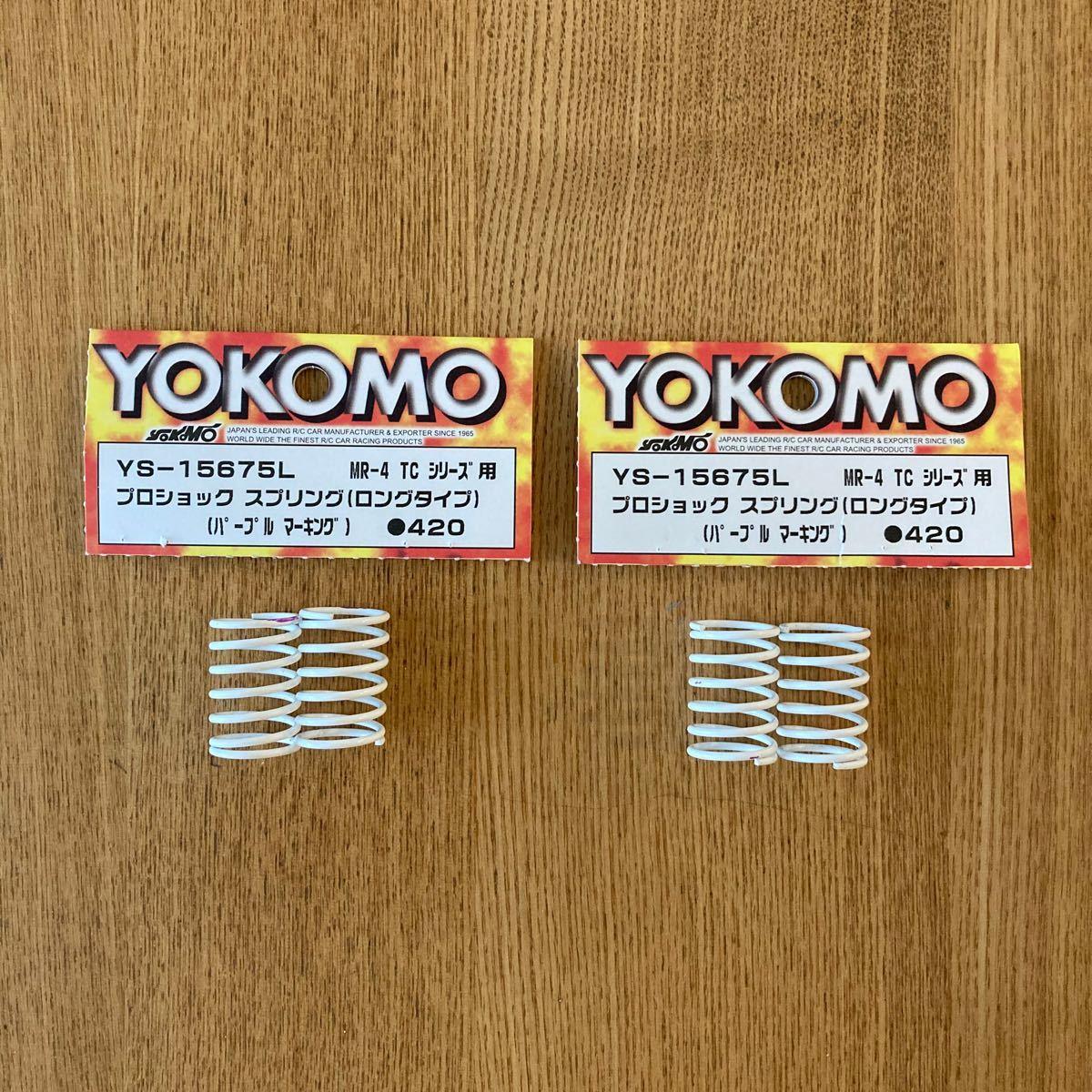 ヨコモ yd2 ドリフト→TC仕様 フロント部分他 変更セット