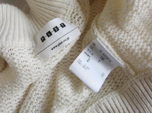 ◆プラステ  PLST 美品 リネン サマーニット ジャケット 羽織_画像4