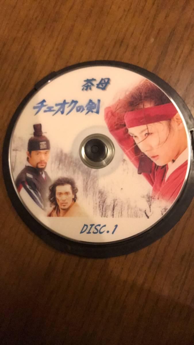 韓国ドラマ  チュオクの剣 DVD 全話