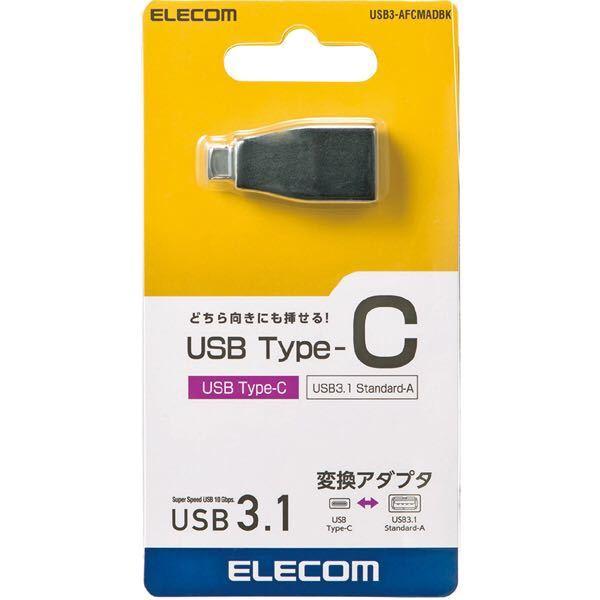 エレコム ELECOM USB3-AFCMADBK [USB Type-C変換 アダプタ ブラック] 未使用品 《送料無料》