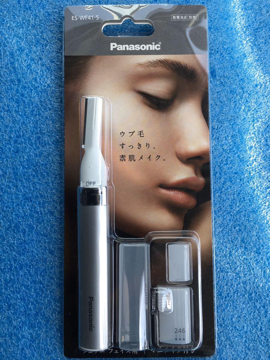 パナソニック Panasonic ES-WF41-S [フェリエ フェイス用 シルバー] 未使用品 《送料無料》