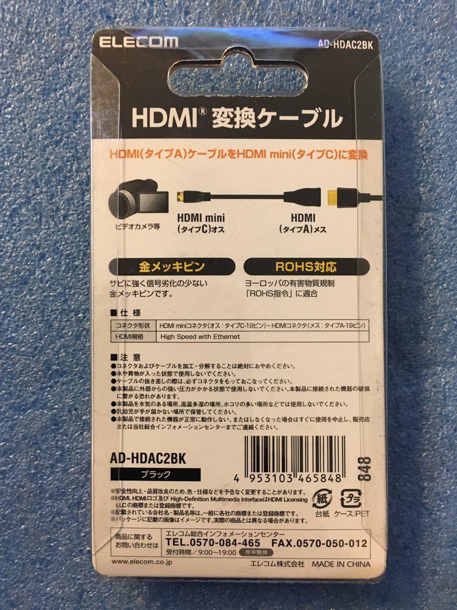 エレコム ELECOM AD-HDAC2BK [HDMI変換ケーブル AF-C ブラック] 未使用品 《送料無料》
