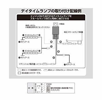 新品5線(5極)/A接点360W以下・B接点240W以下 エーモン リレー 5線(5極) DC12V車専用 A・B253YH_画像5