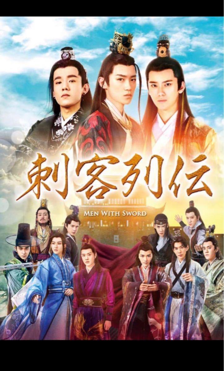 中国ドラマ 刺客列伝 Blu-ray