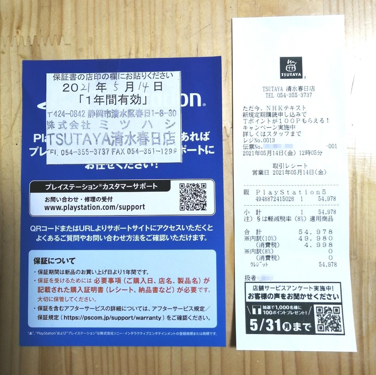 PlayStation5 保証書 証明書 レシート 通常版 ディスクドライブ