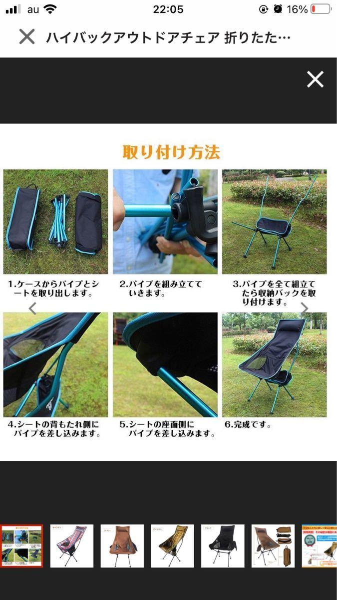【新品未使用2脚セット】ハイバック アウトドアチェア2コセット コンパクト収納バック付 超軽量 折りたたみ 折りたたみ椅子