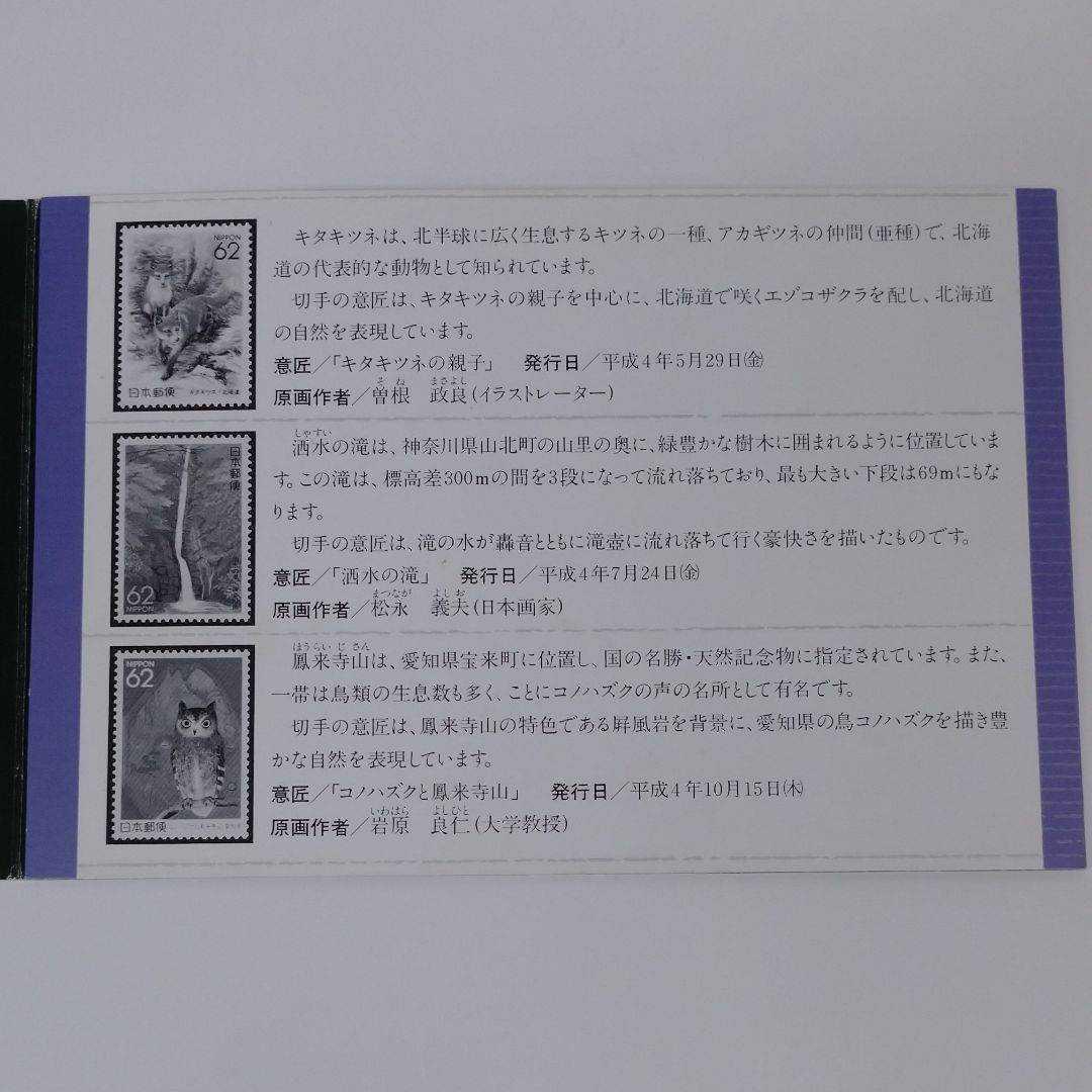 未使用切手 ふるさと切手アルバム 平成5年 お年玉 記念切手 小型シート 送料込み_画像3