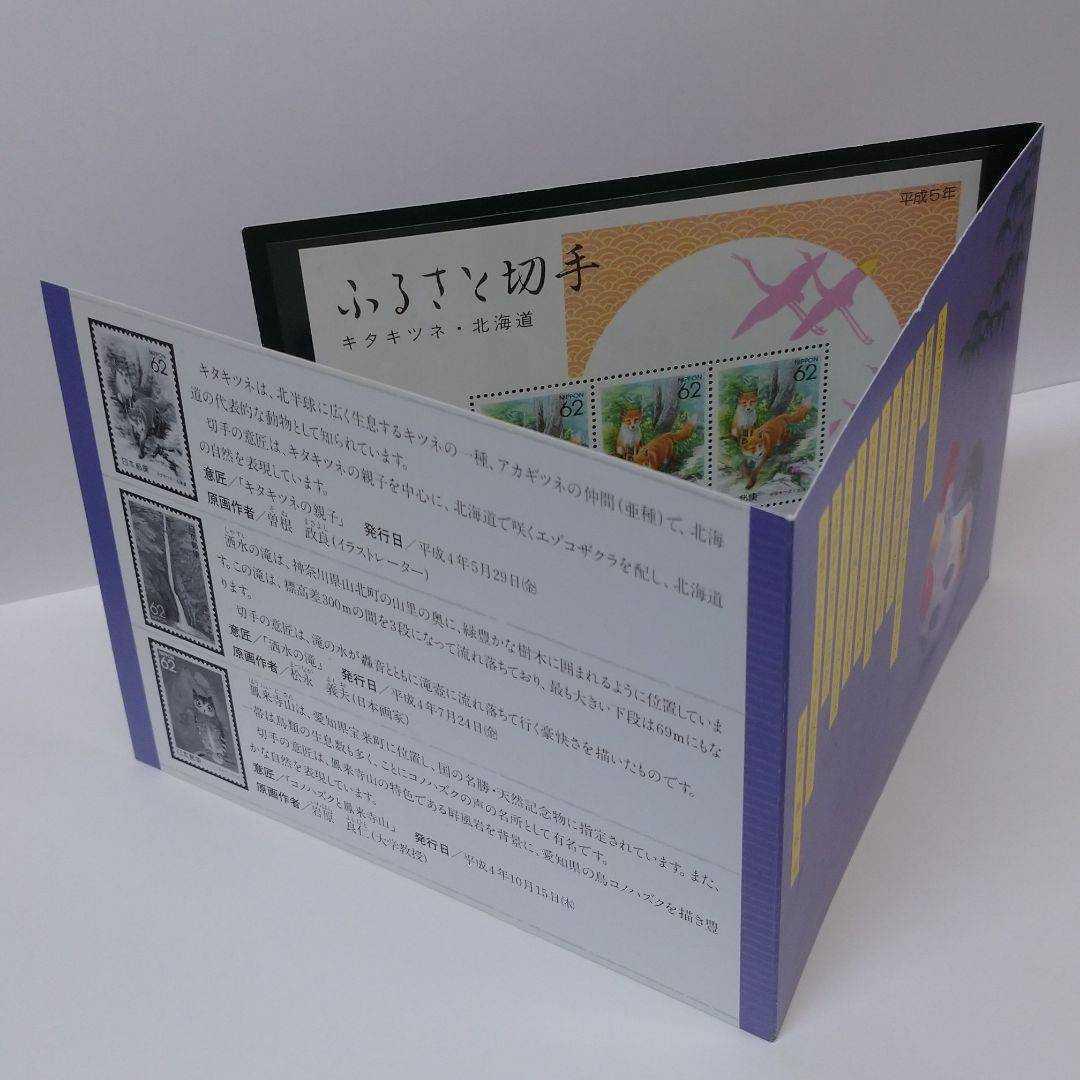 未使用切手 ふるさと切手アルバム 平成5年 お年玉 記念切手 小型シート 送料込み_画像2