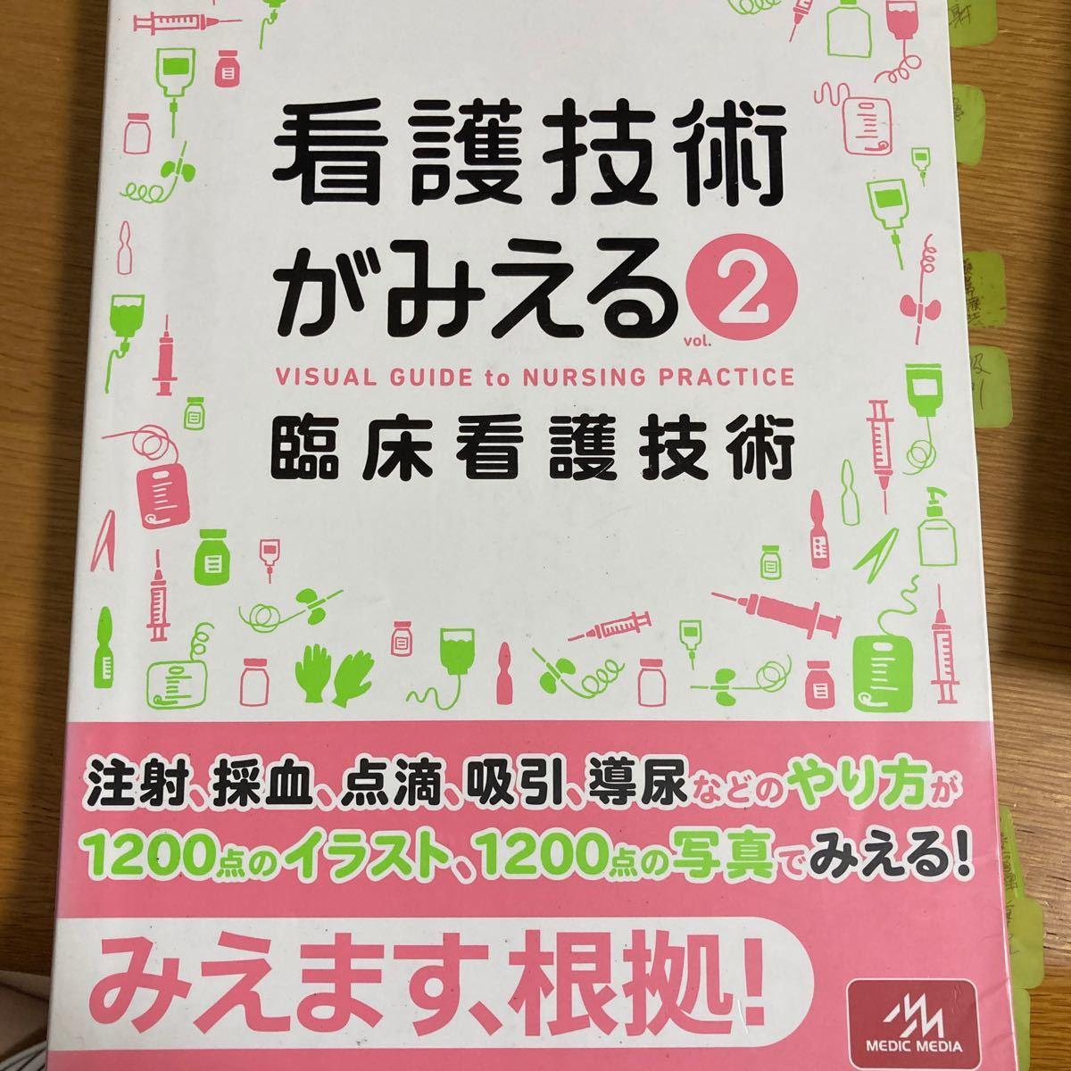 看護技術がみえる vol.2