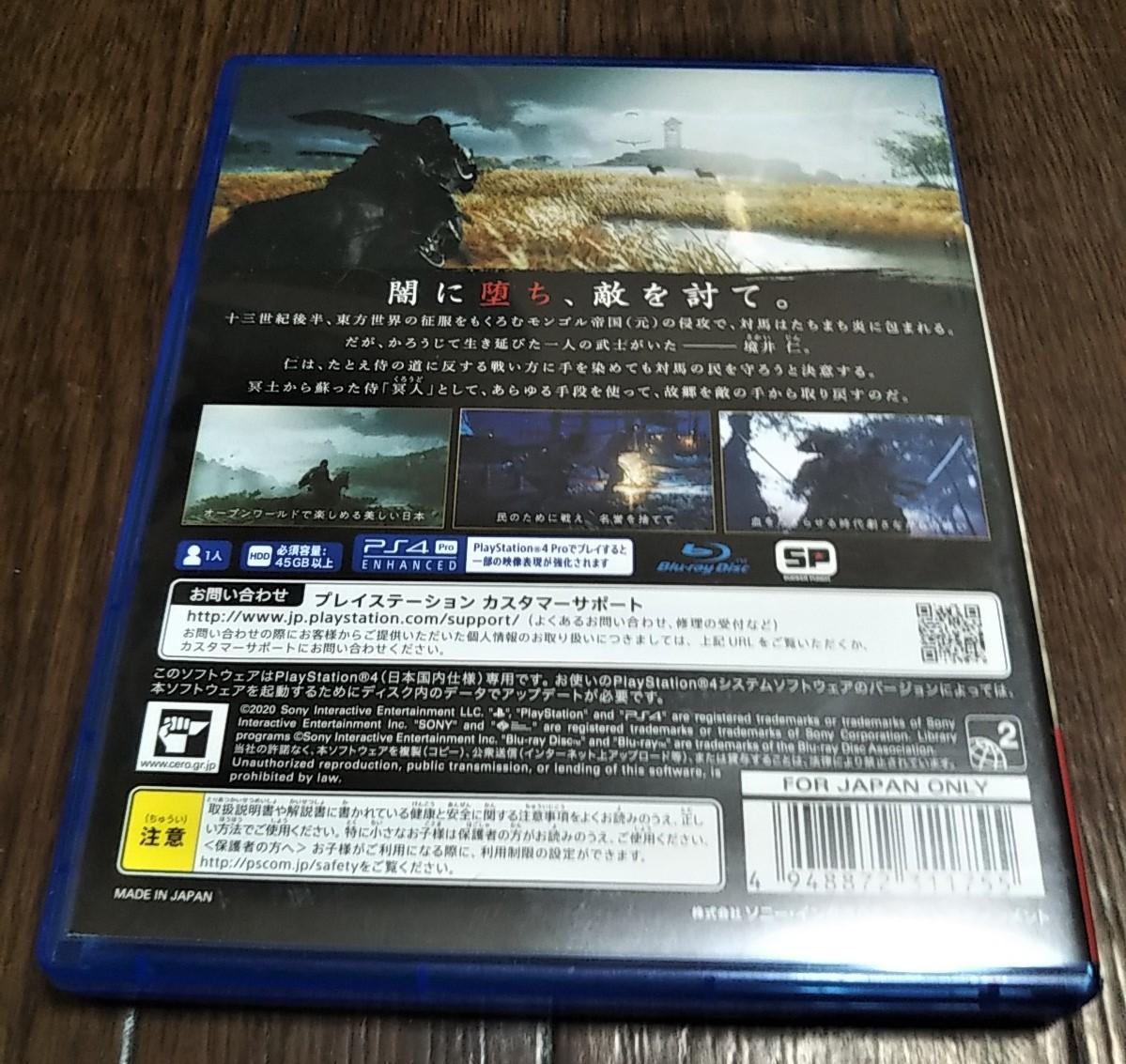 PS4 「ゴースト オブ ツシマ / GHOST OF TSUSHIMA」中古 PS4ソフト_画像2