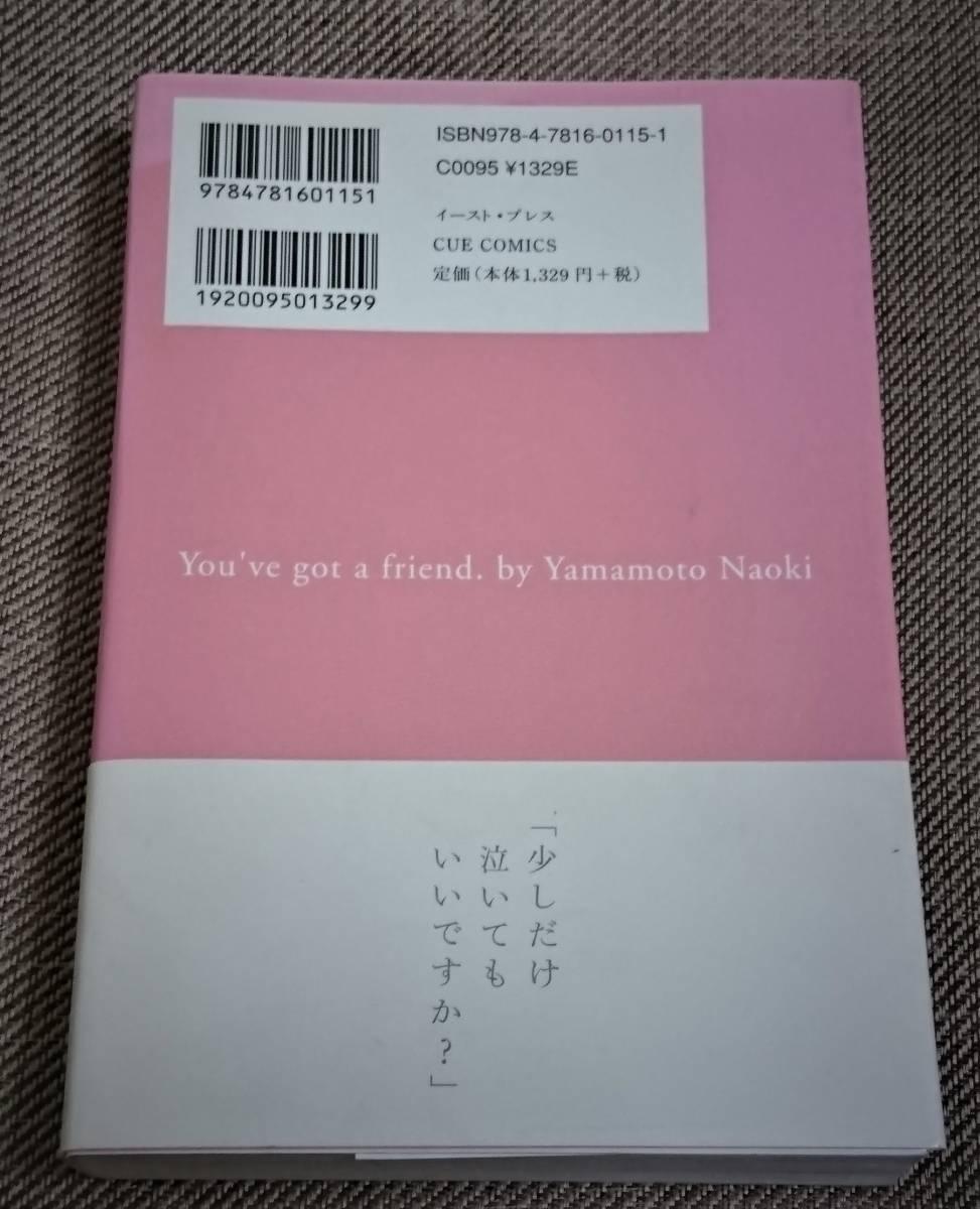 山本直樹「夕方のおともだち」(2009年、第1刷、イースト・プレス)。