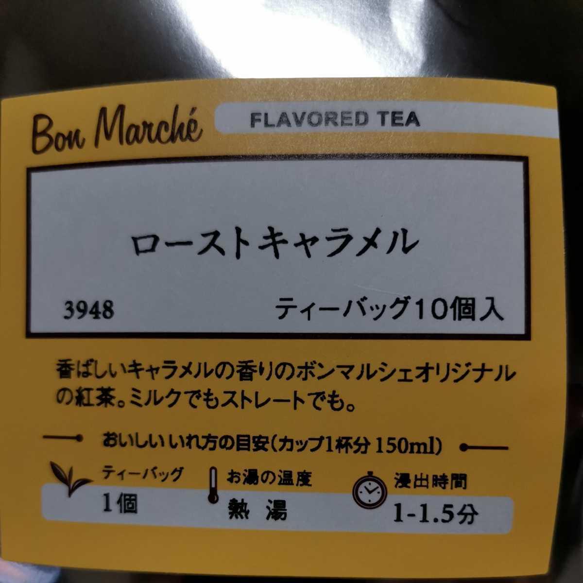 甘い香りの紅茶 ルピシア ローストキャラメル 手軽に飲める ティーバッグタイプ ミルクティーでも美味しい