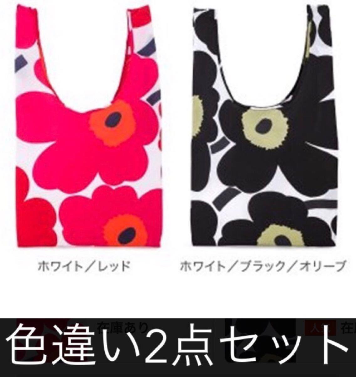 【未開封品】マリメッコ エコバッグ 色違い2点セット Marimekko スマートバッグ 買い物バッグ  北欧 トートバッグ