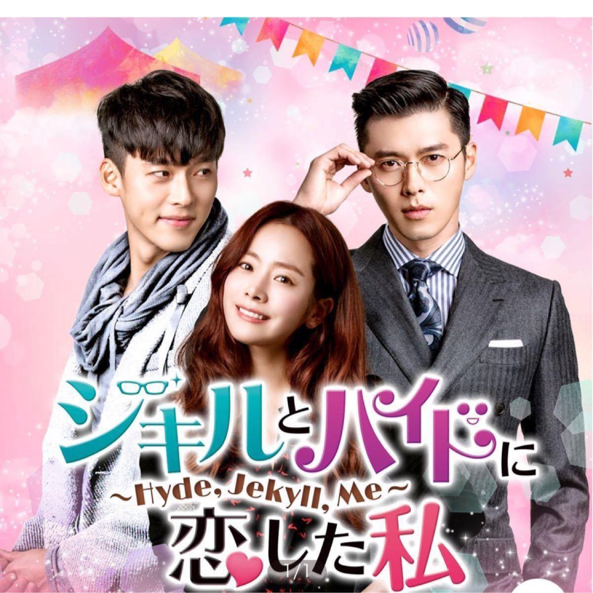 ◆バナナ様専用◆☆韓国ドラマ☆『ジキルとハイドに恋した私』『シークレット・ガーデン』Blu-ray  全話  クリアケース入