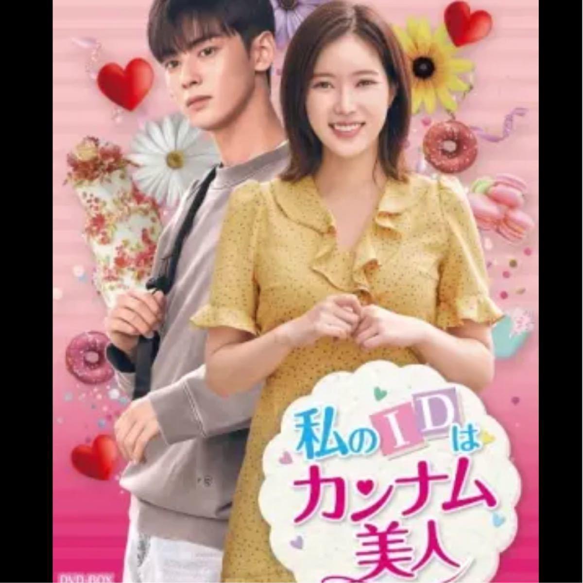 ☆韓国ドラマ☆『私のIDはカンナム美人』 Blu-ray   全話 クリアケース入り!