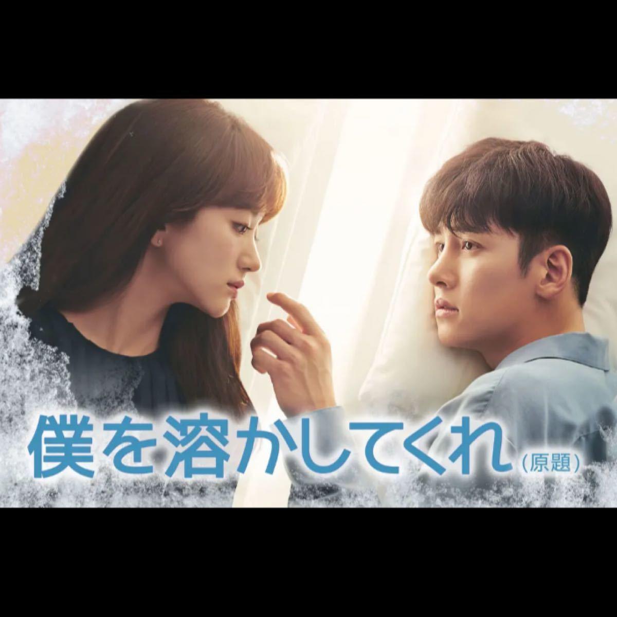 ※サービス価格!!☆韓国ドラマ☆『僕を溶かしてくれ』 Blu-ray  全話 クリアケース入